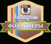 фолловеры в аккаунт Instagram