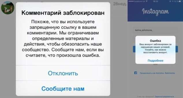 лимит инстаграм
