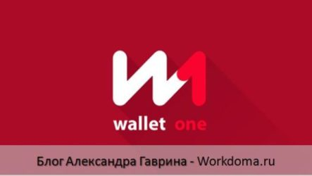 Разбираемся в способах приёма оплаты в интернете — на примере Единой кассы Wallet One