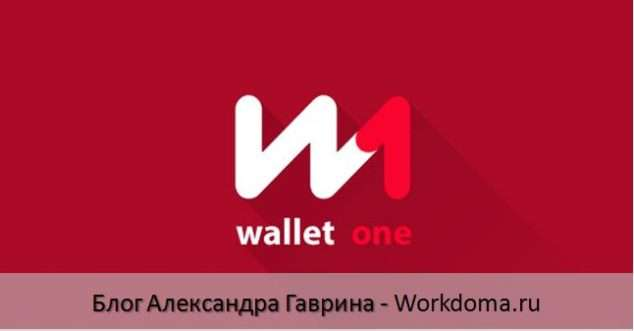 касса Wallet One