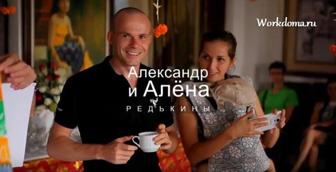 работа дома 2 основатель Александр Редькин