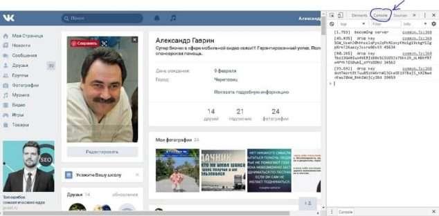 способ удаления постов в вконтакте