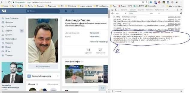 способ удаления постов в вконтакте_2