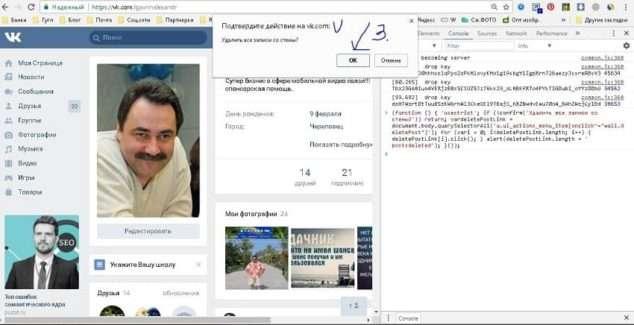 способ удаления постов в вконтакте_3