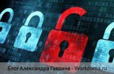 Как подготовить сайт к требованиям 152 ФЗ «О персональных данных»