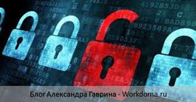 Как подготовить сайт к требованиям 152 ФЗ О персональных данных