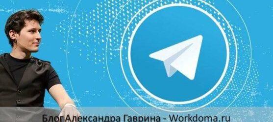 Как зарегистрироваться в Телеграмме (Telegram) мессенджере