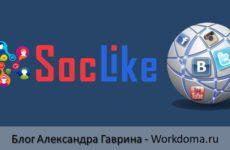 SocLike сервис – отличная партнерская программа