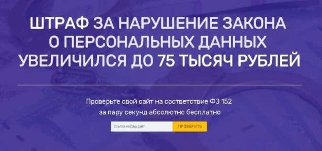 Проверьте свой сайт на соответствие ФЗ 152