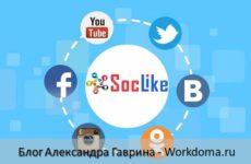 SocLike – Универсальный сервис по продвижению в социальных сетях