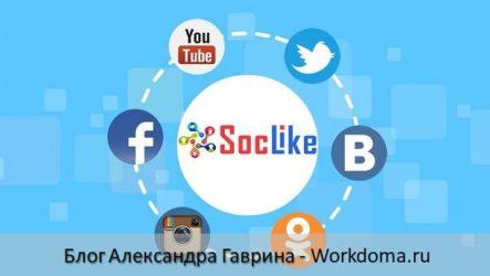 SocLike - Универсальный сервис по продвижению в социальных сетях