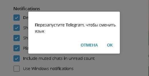 телеграмм сразу же потребует перезагрузки