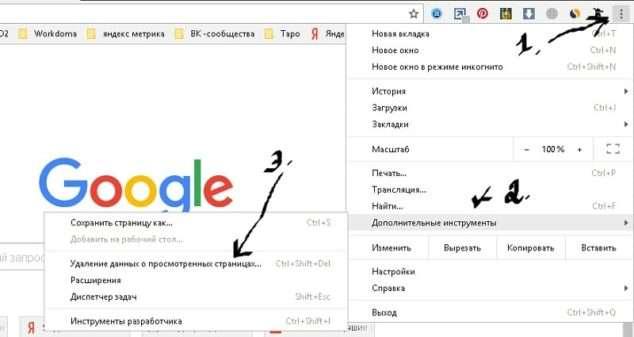чистим историю в Google Chrome_1