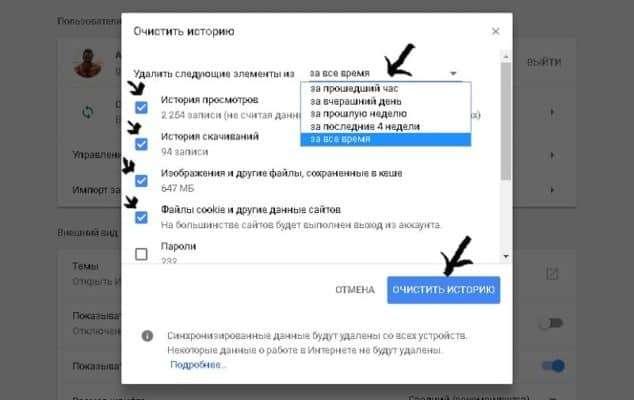 чистим историю в Google Chrome_2