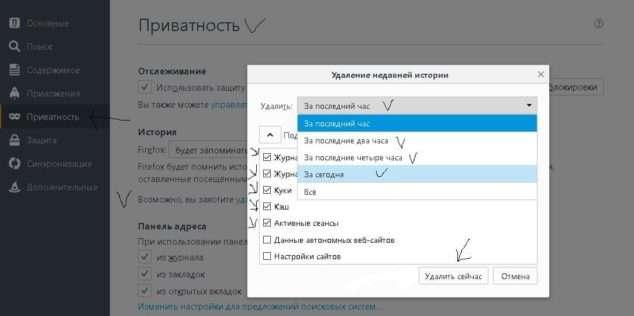 чистим историю в Mozilla Firefox шаг_3