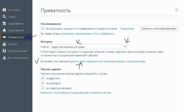 чистим историю в Mozilla Firefox шаг_2