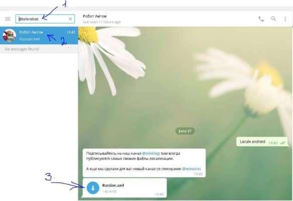 для поиска бота Антона вводим в поле для поиска @telerobot