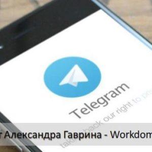 Как русифицировать Телеграмм - на ПК и на Телефоне