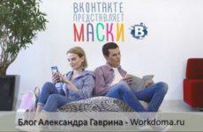Маски Вконтакте— новинка от разработчиков!