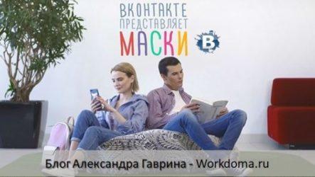 Маски Вконтакте - новинка от разработчиков!