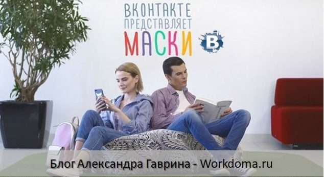 маски ВКонтакте