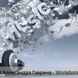 Новая Музыка ВКонтакте – новый дизайн