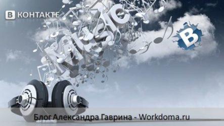 Музыка вконтакте – новый дизайн