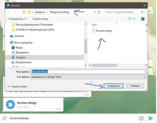 путь сохранения файла