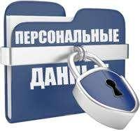 сбор и обработку вводимых персональных данных