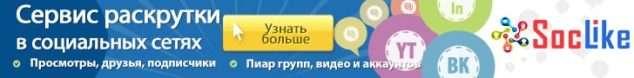 soclike предлагает следующие услуги