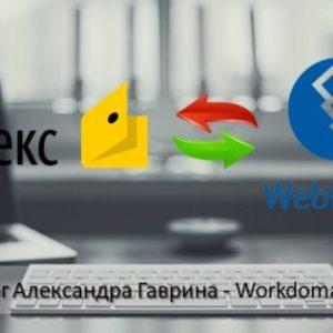 Как перевести с Яндекс денег на Webmoney и обратно