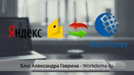 Как Яндекс.Деньги перевести в WebMoney и обратно