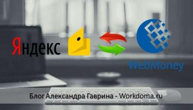 Как перевести с Яндекс денег на Webmoney