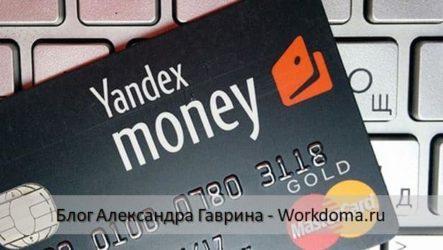 Как выводить деньги с Яндекс кошелька