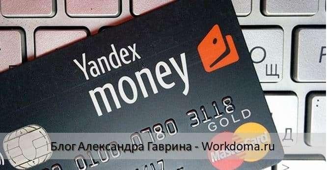 как вывести деньги с Яндекс кошелька