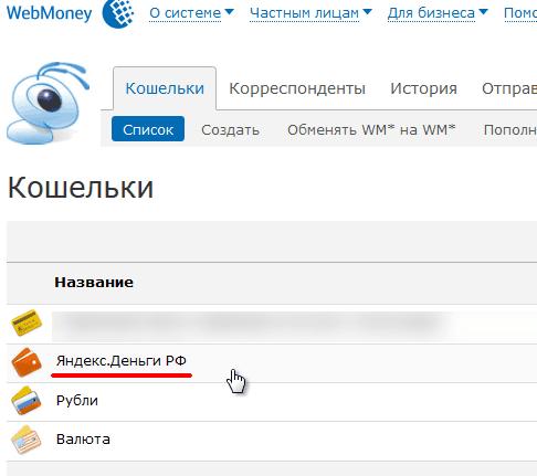 кошелёк Яндекс.Деньги в своём WM Keeper