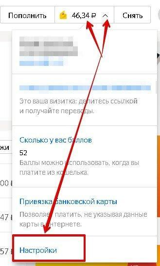 настройка перевода денег из Яндекса в WebMoney
