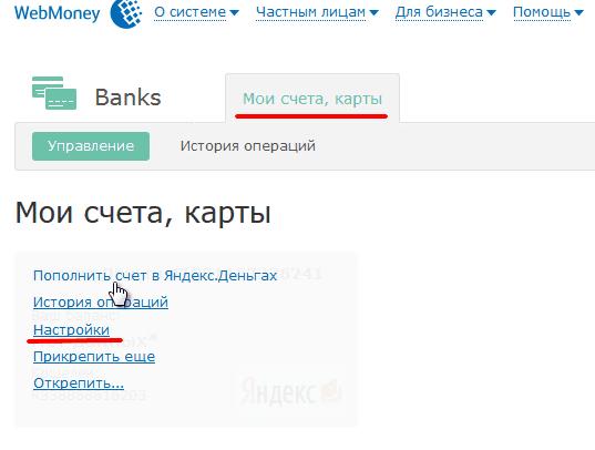 отображение Яндекс.Деньги в системе Webmoney