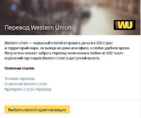 вывод с яндекс денег на Western Union