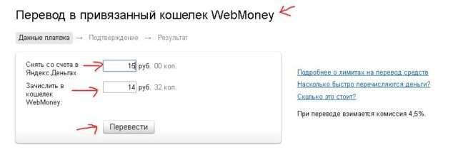перевод с яндекс денег на вебмани