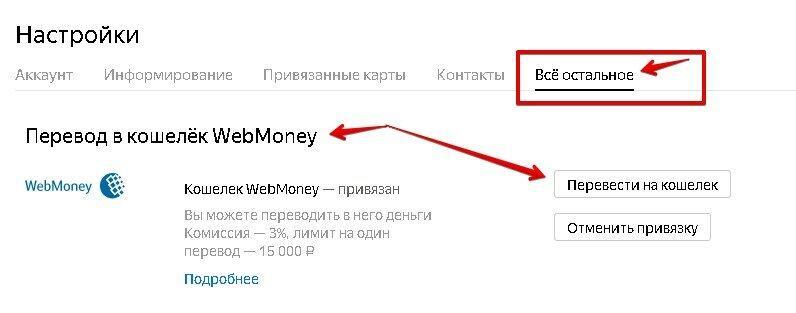 перевод в кошелёк WebMoney с яндекс кошелька