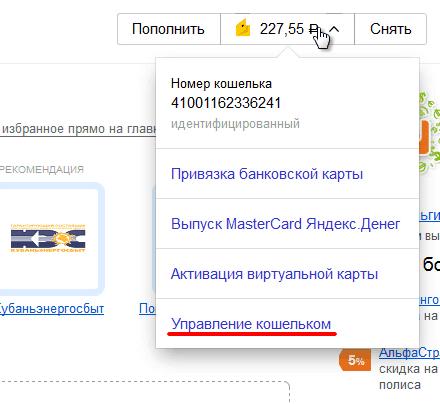 перевода денег из Яндекса в WebMoney