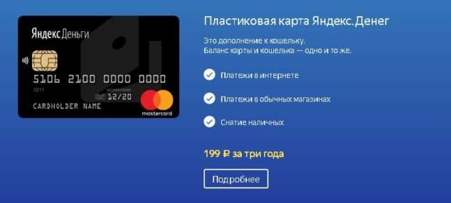 пластиковая карта Яндекс.Денег