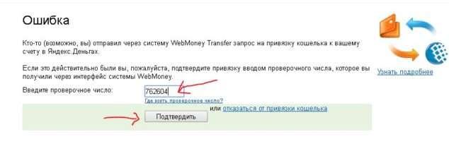 подтвердите привязку вводом проверочного числа в яндексе