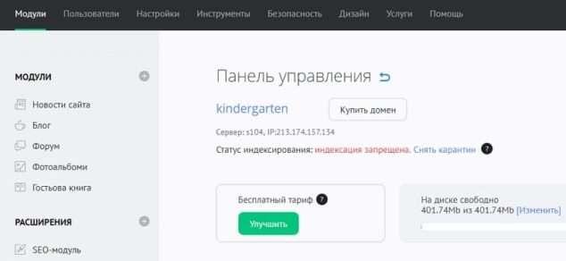 uCoz Interface