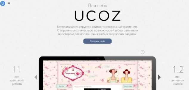 uCoz конструктор сайтов