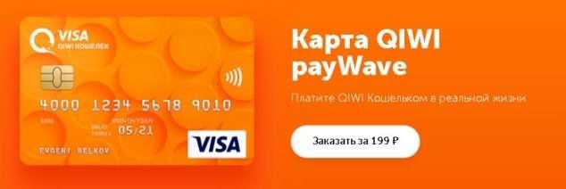 Карта QIWI payWave