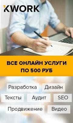 Kwork.ru - услуги фрилансеров по 500 руб