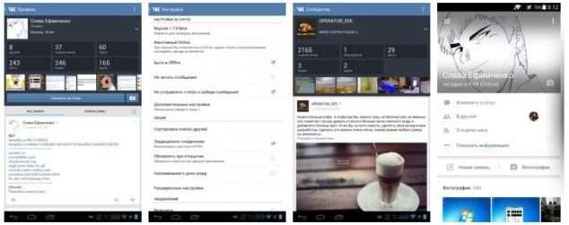 основные возможности vk coffee