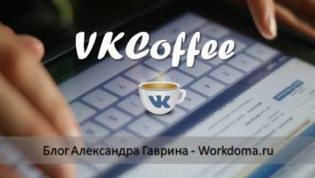 Vk coffee – приложение: модификация стандартного ВК